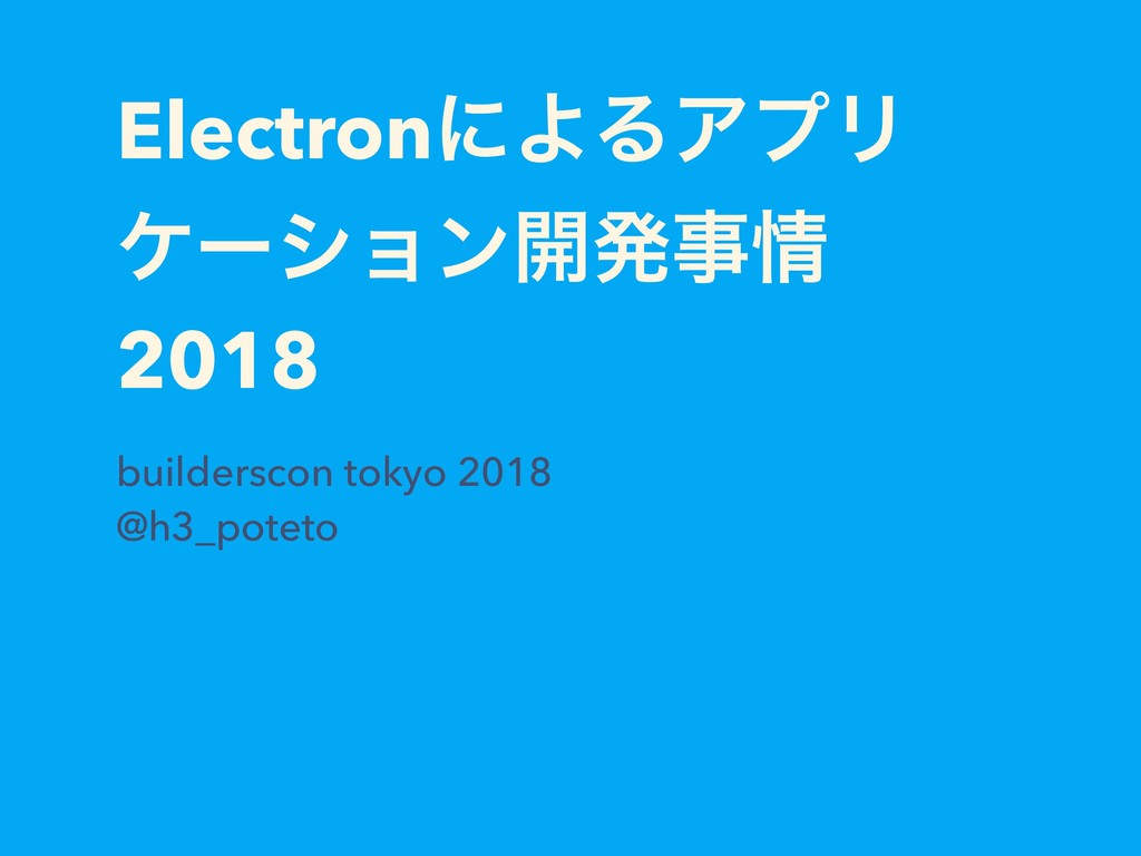 ElectronʹΑΔΞϓϦ έʔγϣϯ։ൃ 2018 builderscon tokyo...