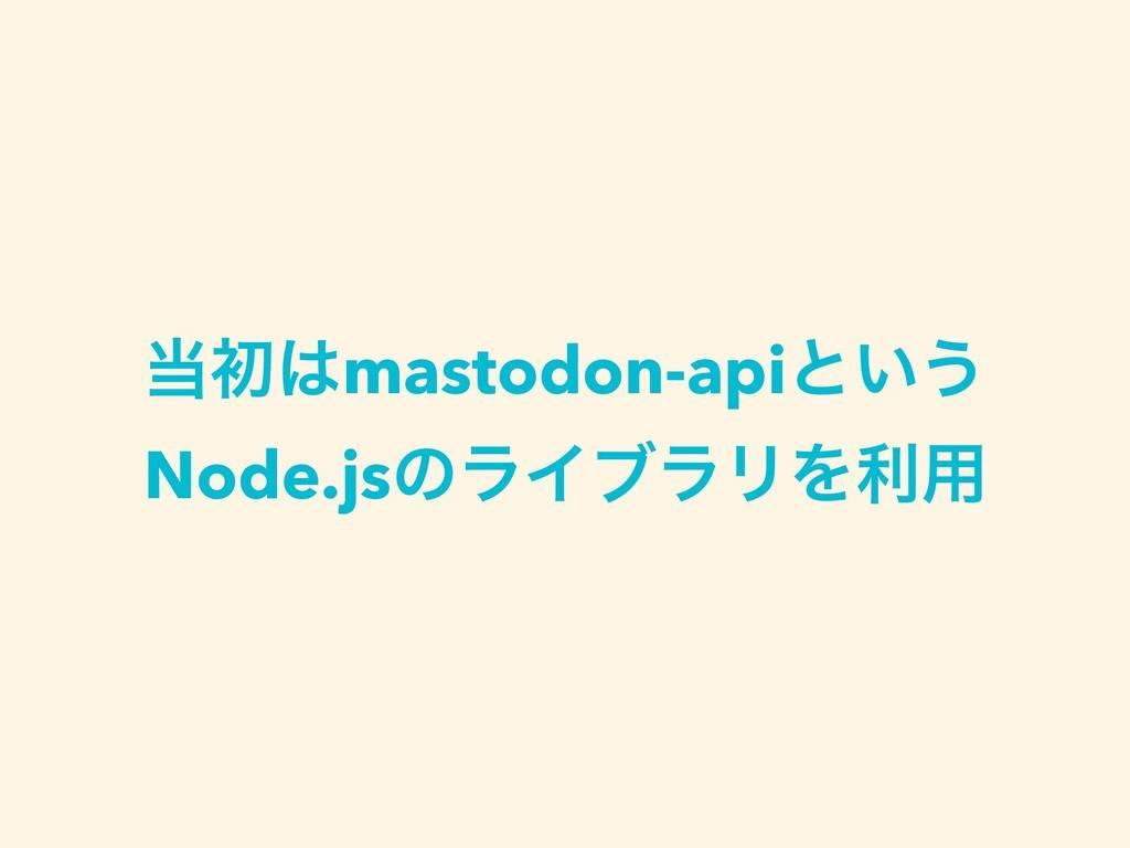 ॳmastodon-apiͱ͍͏ Node.jsͷϥΠϒϥϦΛར༻