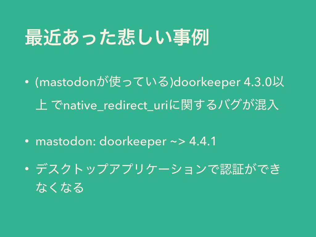 ࠷ۙ͋ͬͨ൵͍͠ྫ • (mastodon͕͍ͬͯΔ)doorkeeper 4.3.0Ҏ ...