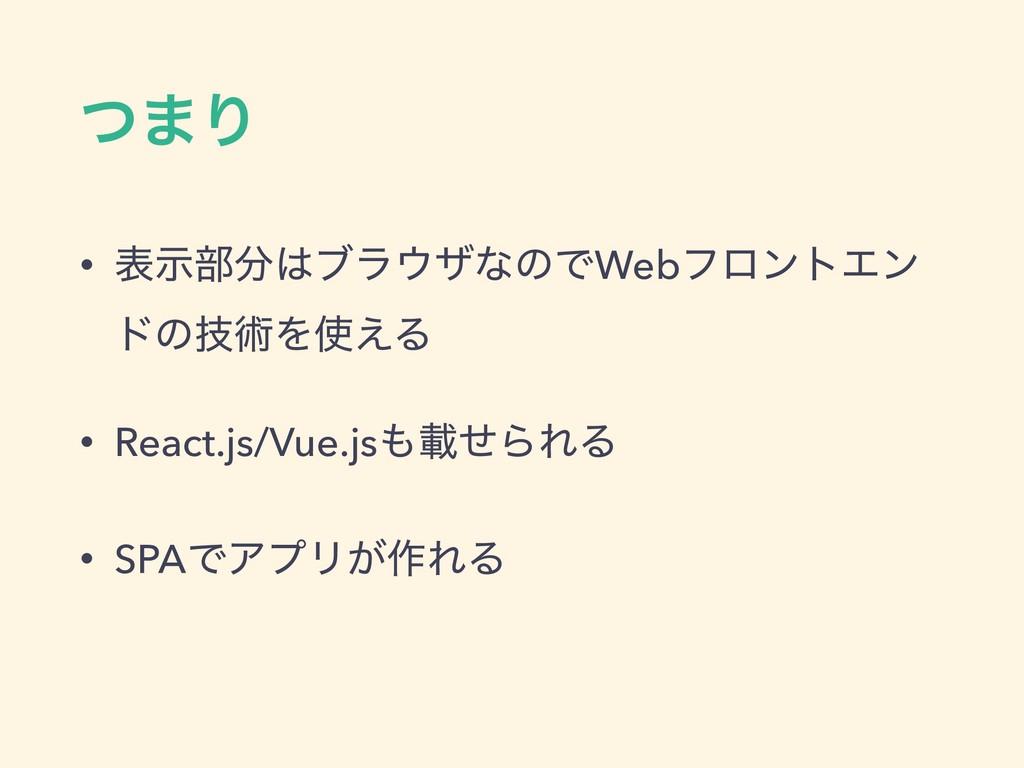 ͭ·Γ • දࣔ෦ϒϥβͳͷͰWebϑϩϯτΤϯ υͷٕज़Λ͑Δ • React.js...