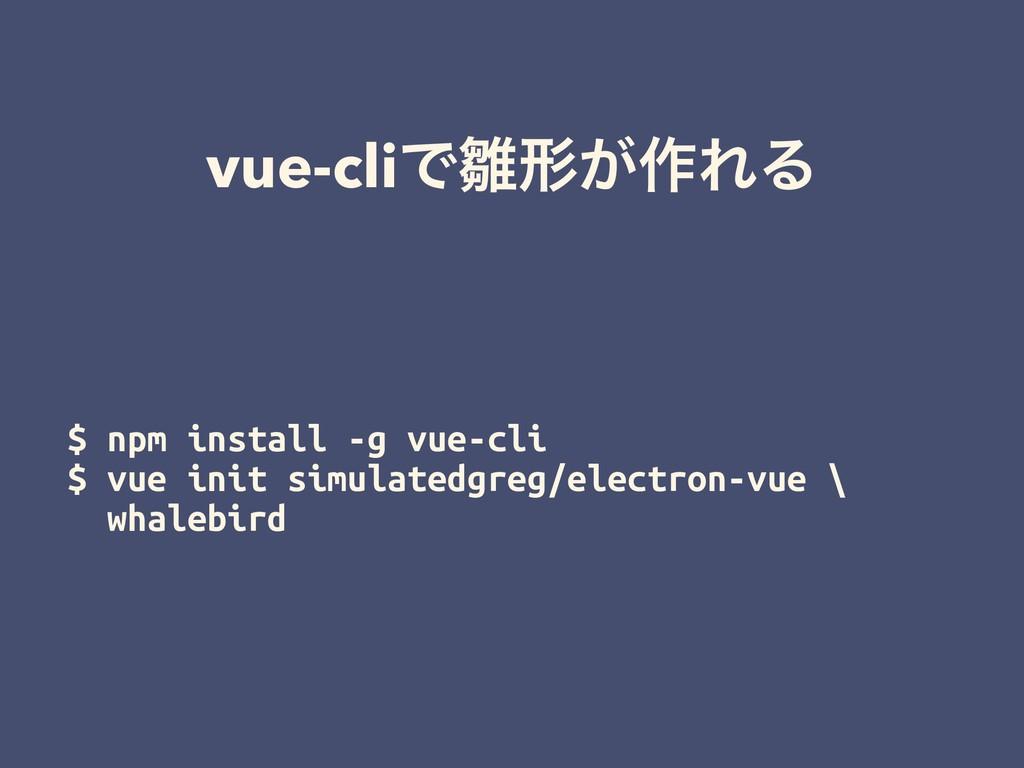 vue-cliͰܗ͕࡞ΕΔ $ npm install -g vue-cli $ vue i...