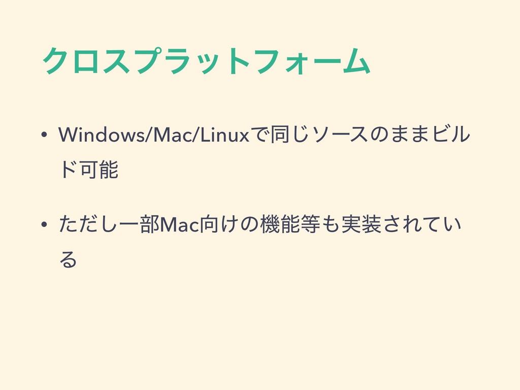 ΫϩεϓϥοτϑΥʔϜ • Windows/Mac/LinuxͰಉ͡ιʔεͷ··Ϗϧ υՄ ...