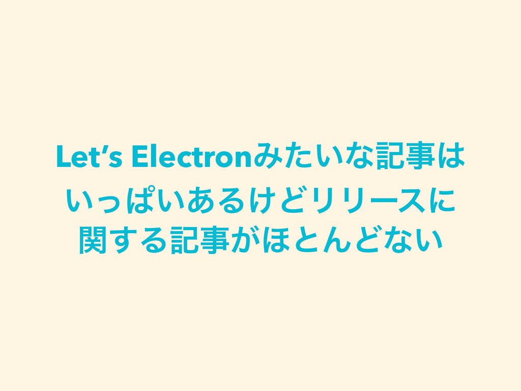 Let's ElectronΈ͍ͨͳه ͍ͬͺ͍͋Δ͚ͲϦϦʔεʹ ؔ͢Δه͕΄ͱΜͲͳ͍