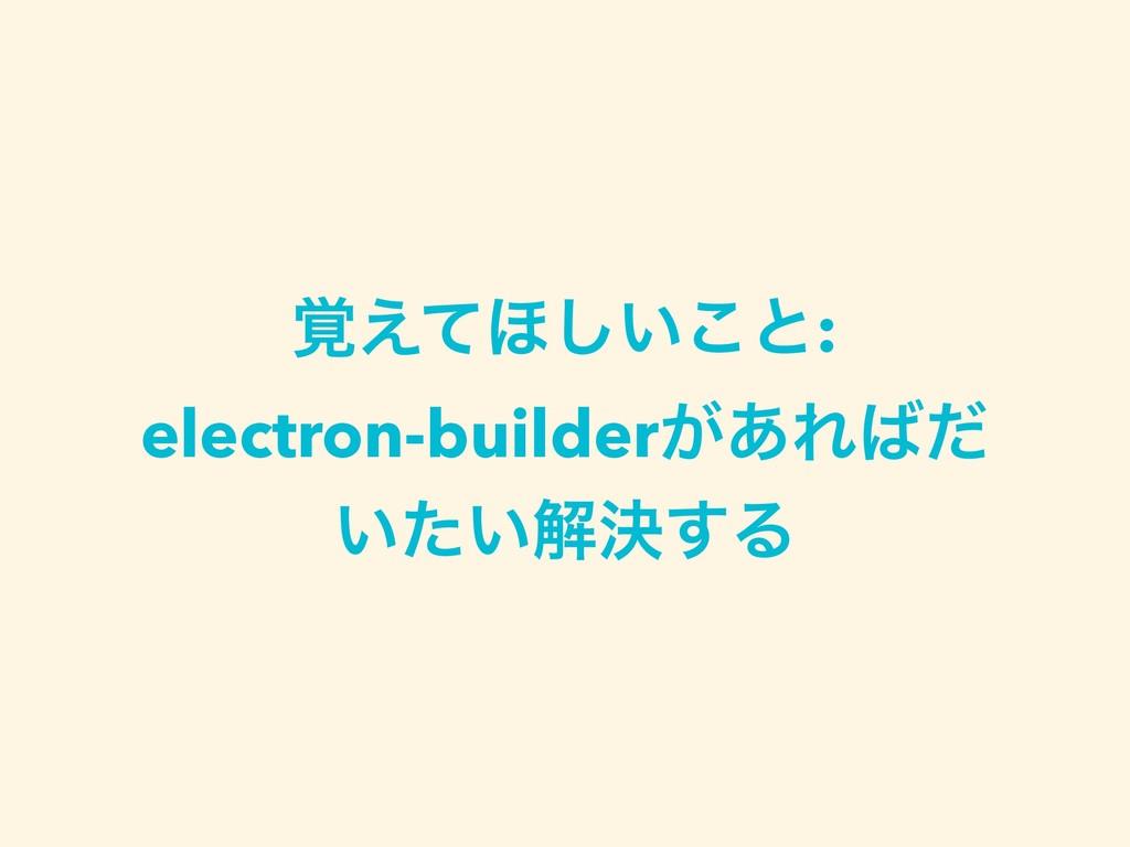 ֮͑ͯ΄͍͜͠ͱ: electron-builder͕͋Εͩ ͍͍ͨղܾ͢Δ