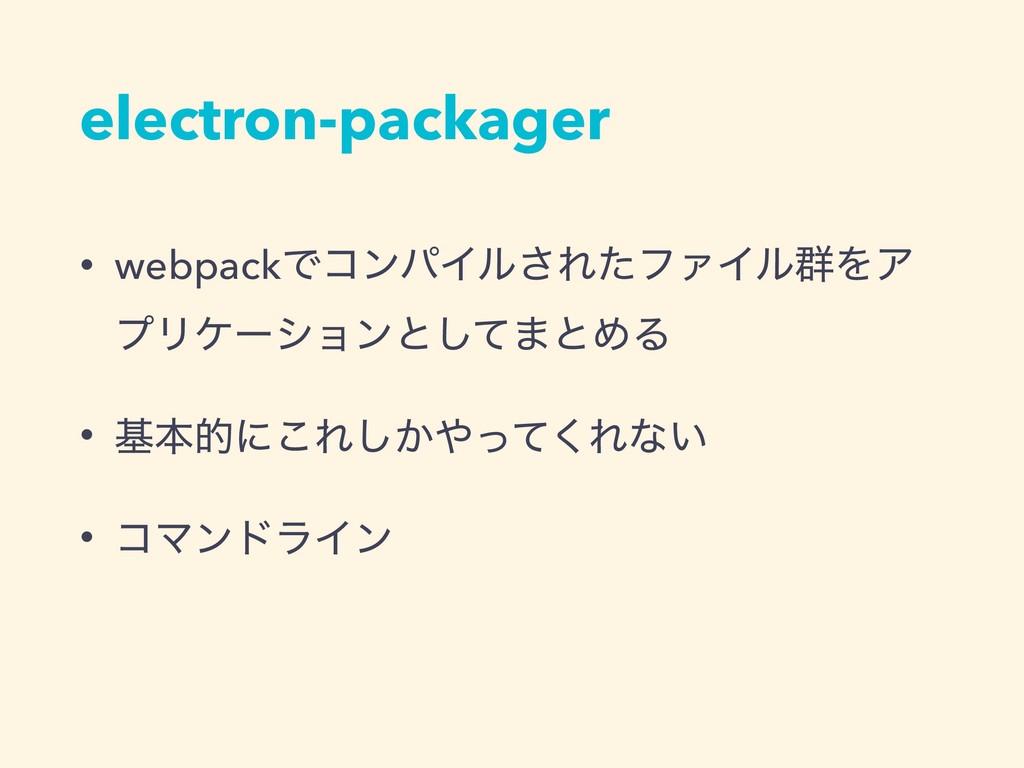 electron-packager • webpackͰίϯύΠϧ͞ΕͨϑΝΠϧ܈ΛΞ ϓϦέ...