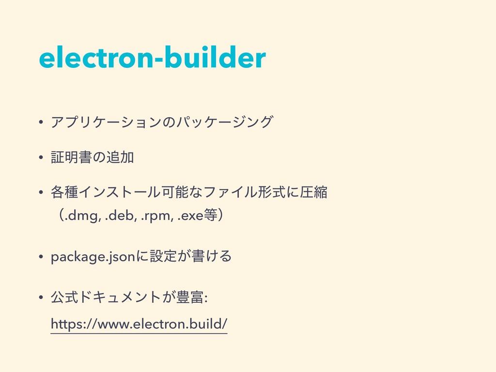 electron-builder • ΞϓϦέʔγϣϯͷύοέʔδϯά • ূ໌ॻͷՃ • ...