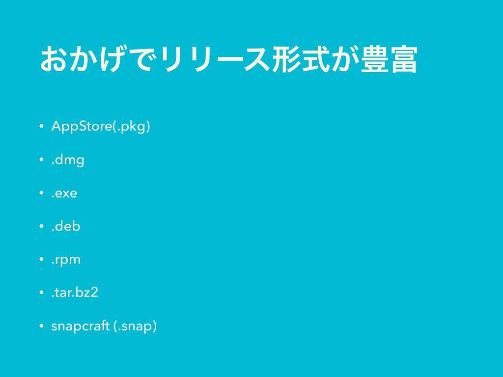 ͓͔͛ͰϦϦʔεܗ͕ࣜ๛ • AppStore(.pkg) • .dmg • .exe • ...
