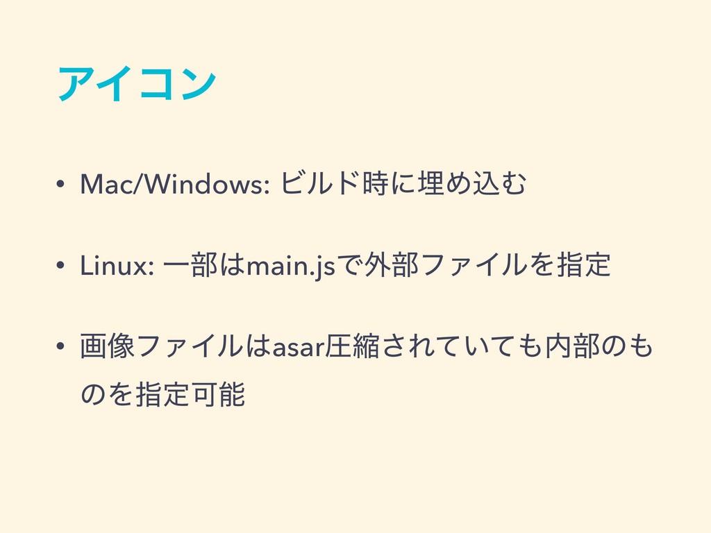 ΞΠίϯ • Mac/Windows: ϏϧυʹຒΊࠐΉ • Linux: Ұ෦main....