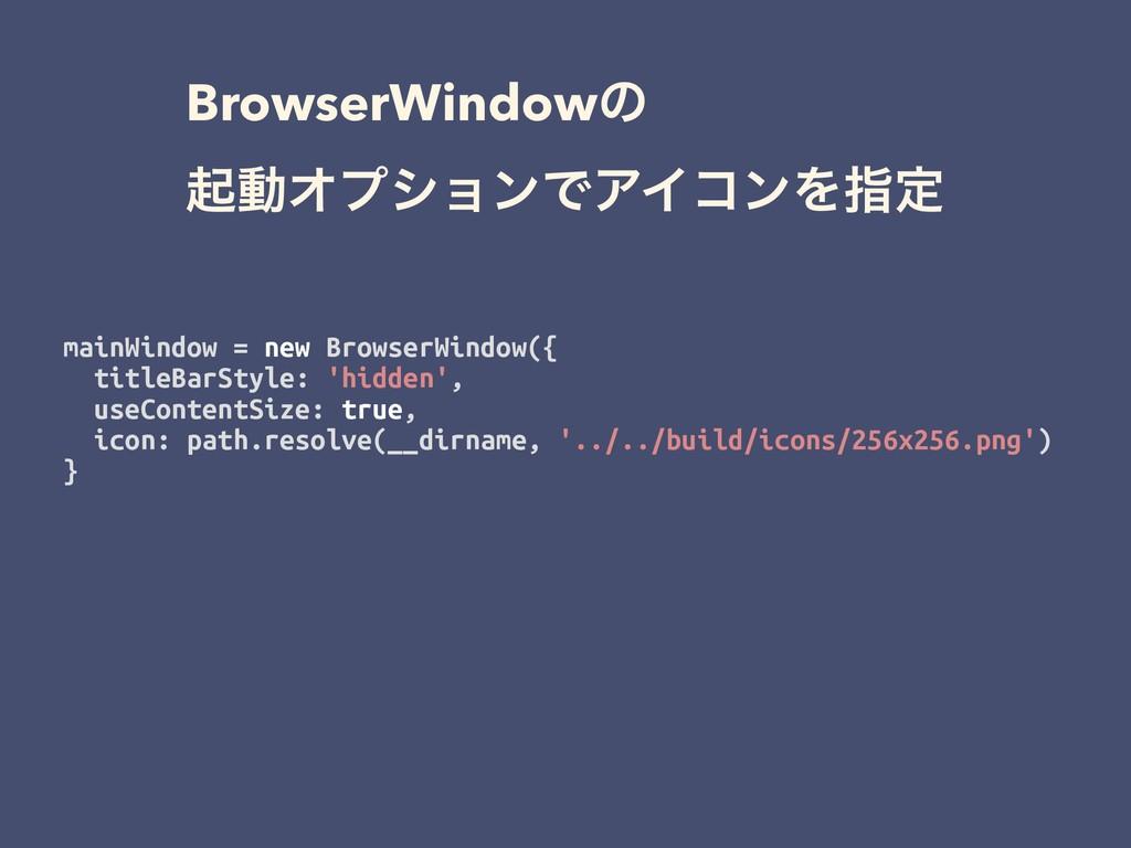 mainWindow = new BrowserWindow({ titleBarStyle:...