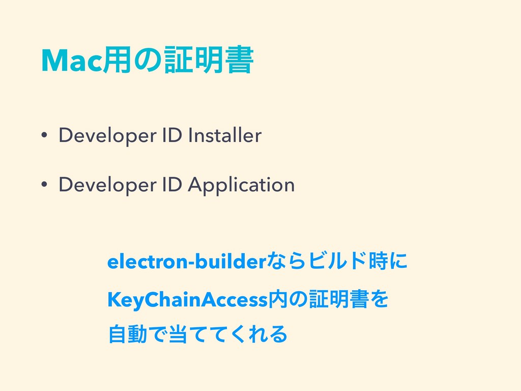 Mac༻ͷূ໌ॻ • Developer ID Installer • Developer I...