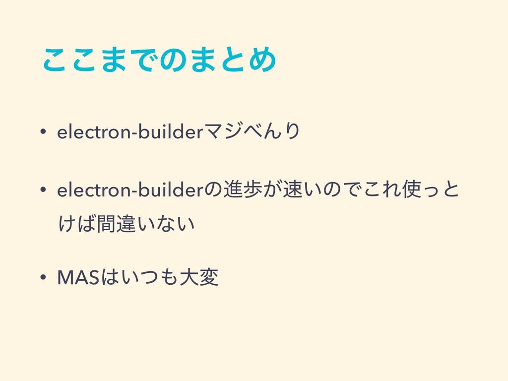 ͜͜·Ͱͷ·ͱΊ • electron-builderϚδΜΓ • electron-bui...