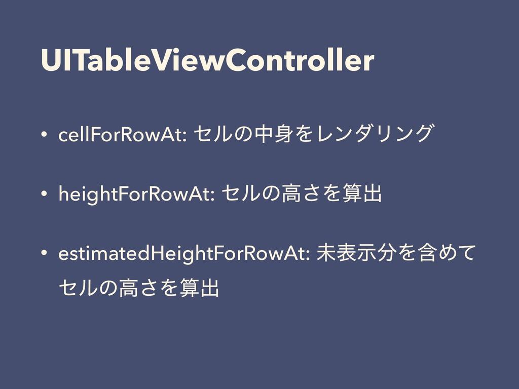 UITableViewController • cellForRowAt: ηϧͷதΛϨϯμ...
