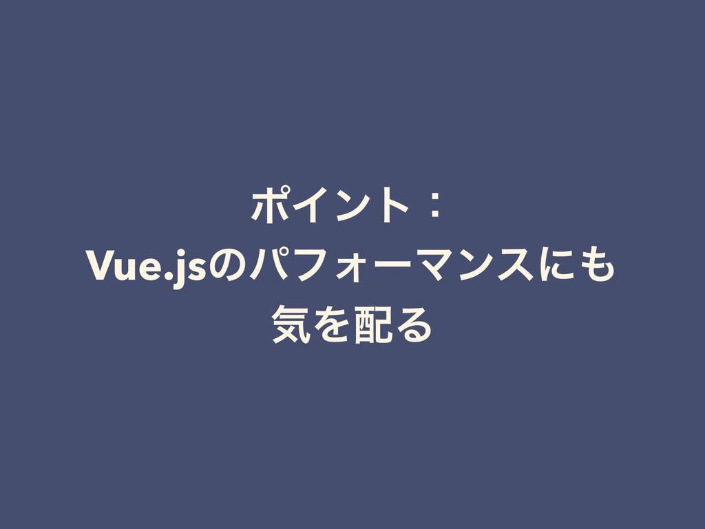ϙΠϯτɿ Vue.jsͷύϑΥʔϚϯεʹ ؾΛΔ