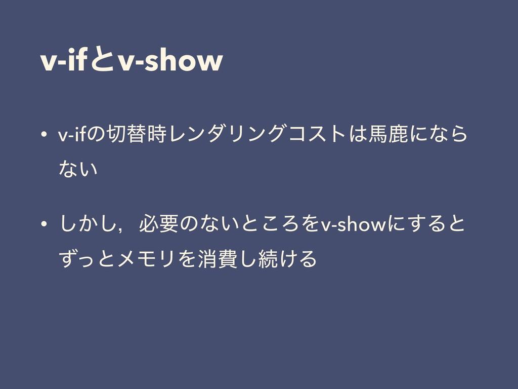 v-ifͱv-show • v-ifͷସϨϯμϦϯάίετഅࣛʹͳΒ ͳ͍ • ͔͠͠ɼ...