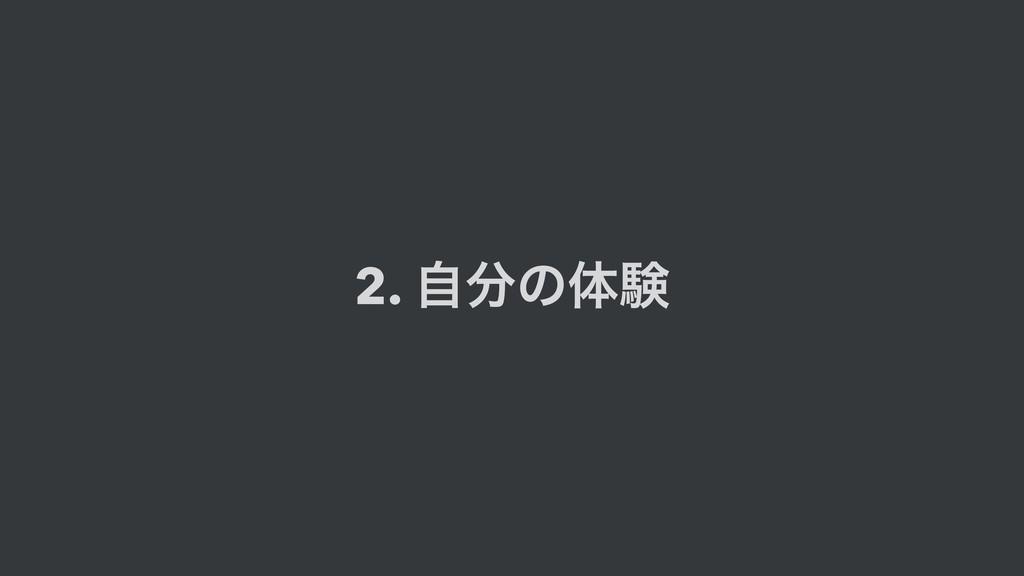 2. ࣗͷମݧ