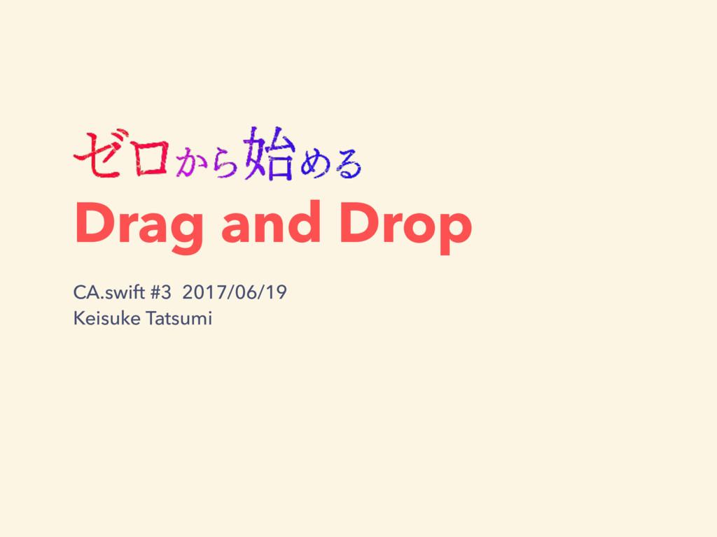 Drag and Drop CA.swift #3 2017/06/19 Keisuke Ta...