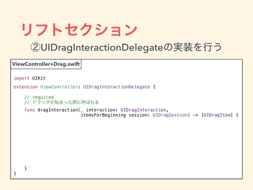 ϦϑτηΫγϣϯ import UIKit extension ViewController:...