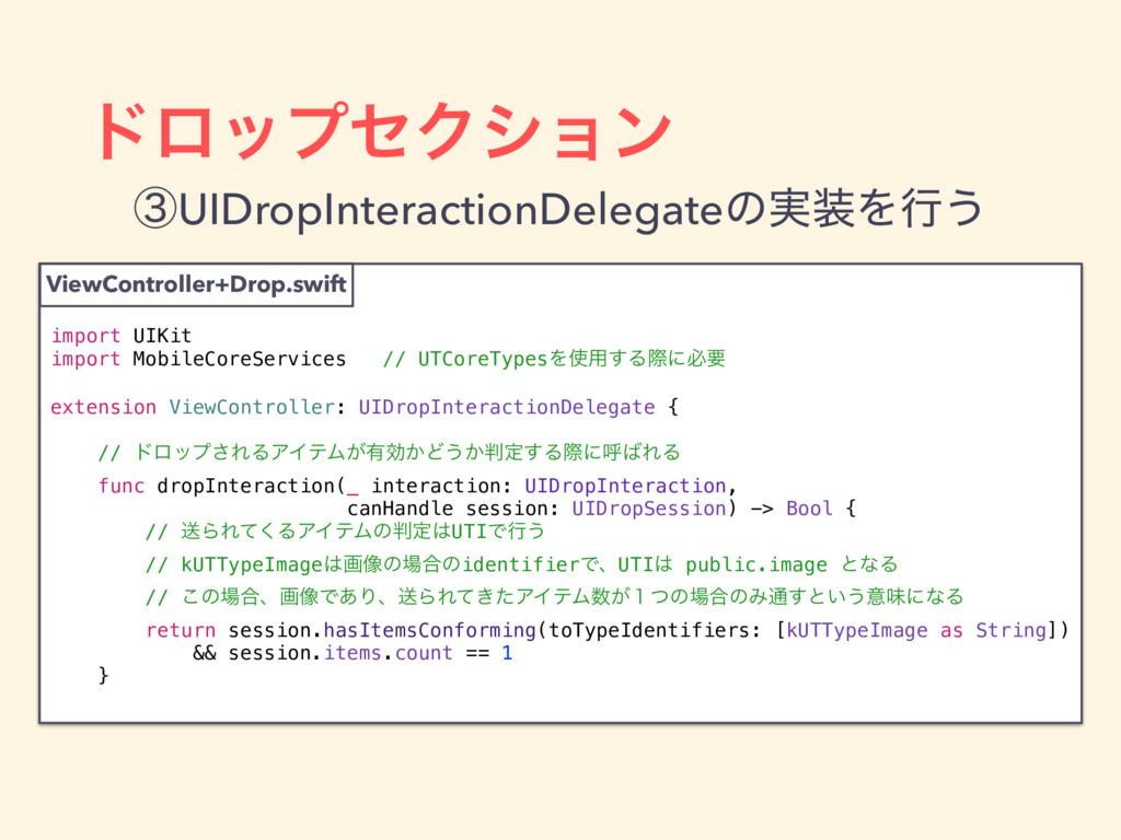 υϩοϓηΫγϣϯ import UIKit import MobileCoreService...