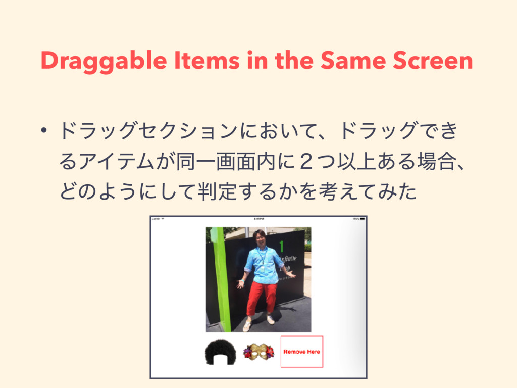 Draggable Items in the Same Screen • υϥοάηΫγϣϯʹ...