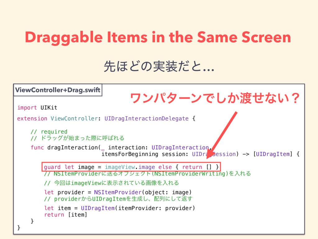 import UIKit extension ViewController: UIDragIn...