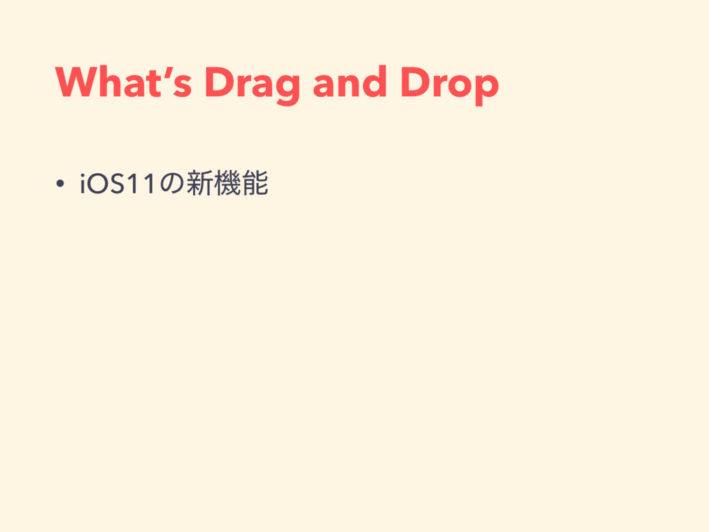 What's Drag and Drop • iOS11ͷ৽ػೳ