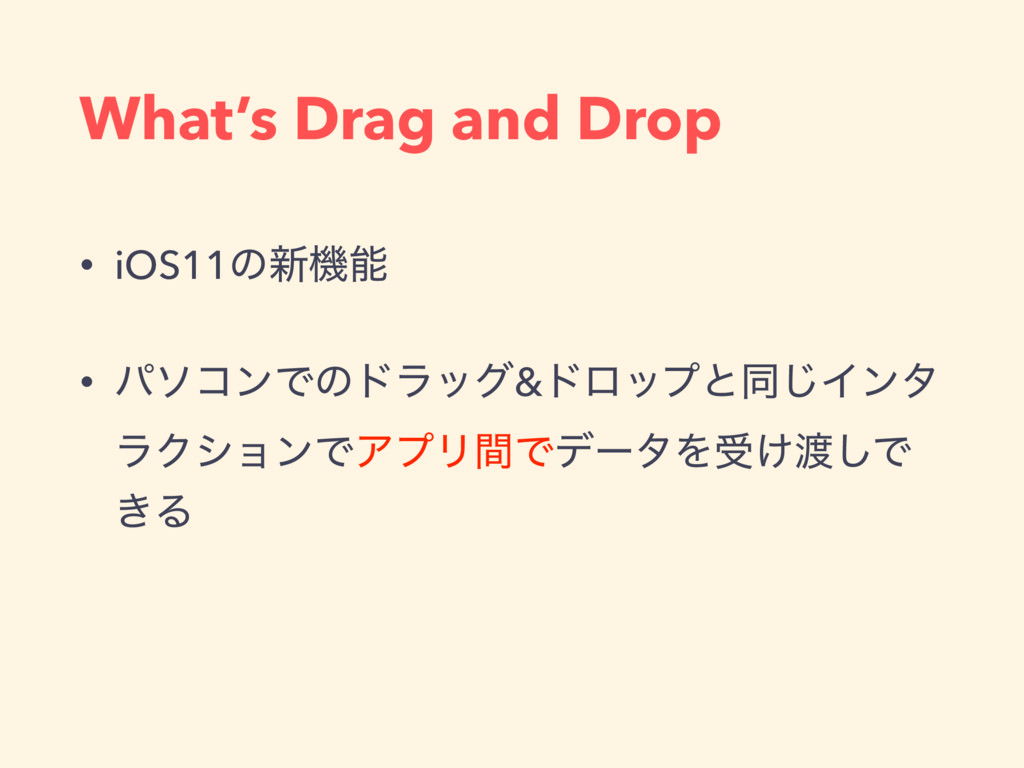 What's Drag and Drop • iOS11ͷ৽ػೳ • ύιίϯͰͷυϥοά&υ...