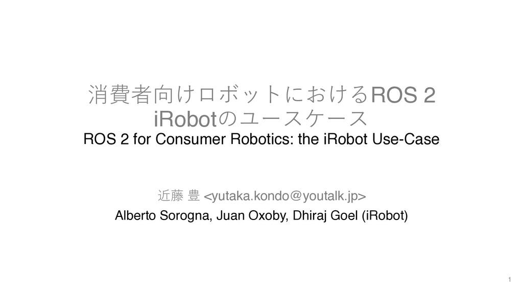 消費者向けロボットにおけるROS 2 iRobotのユースケース ROS 2 for Cons...