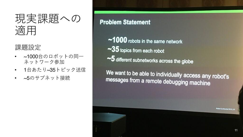 現実課題への 適⽤ 課題設定 • ~1000台のロボットの同⼀ ネットワーク参加 • 1台あた...