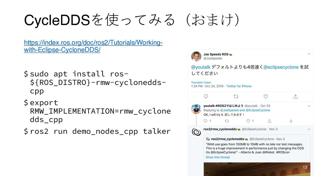 CycleDDSを使ってみる(おまけ) https://index.ros.org/doc/r...