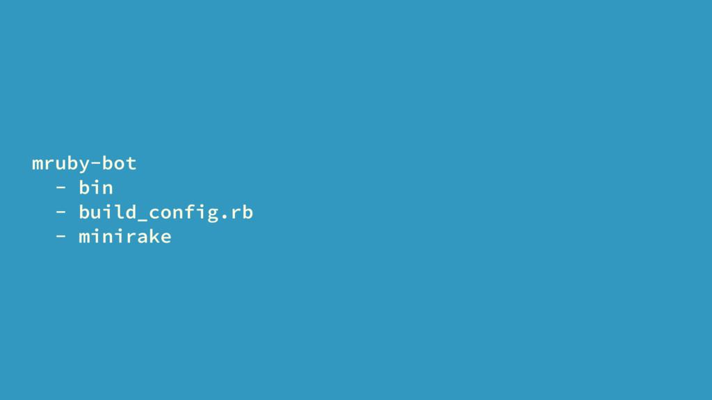 mruby-bot - bin - build_config.rb - minirake