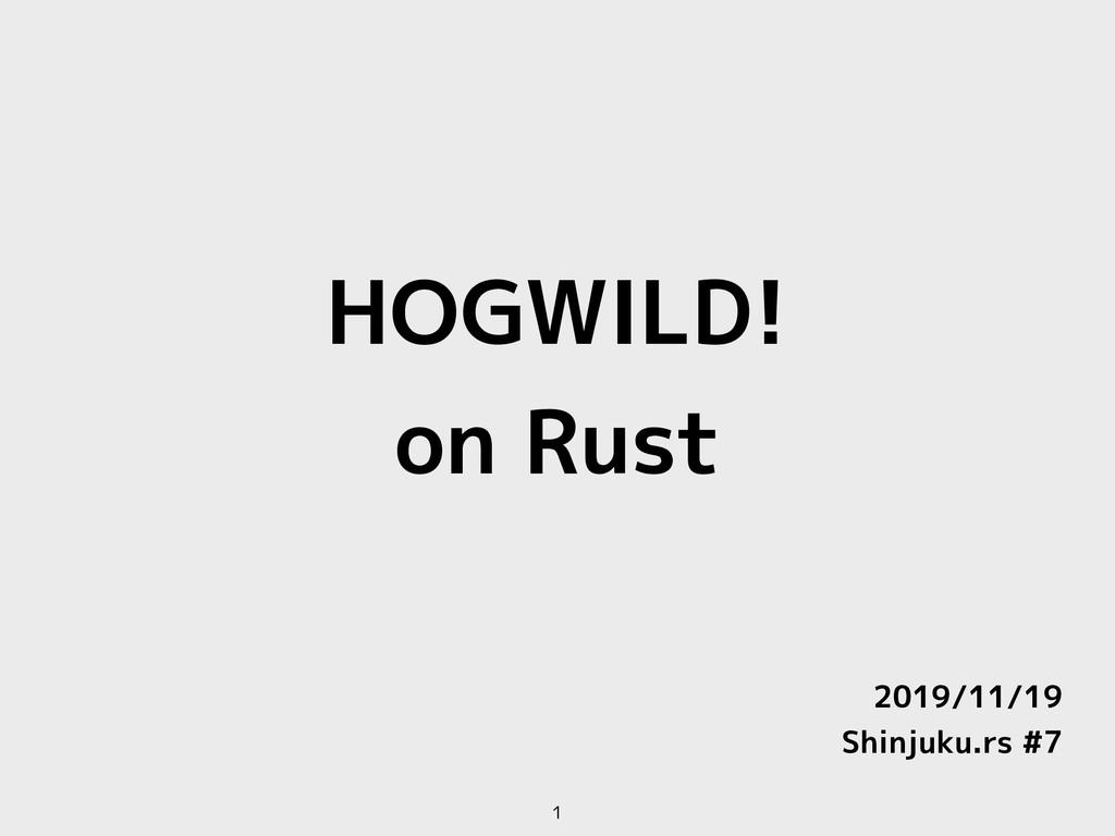 HOGWILD! on Rust 1 2019/11/19 Shinjuku.rs #7
