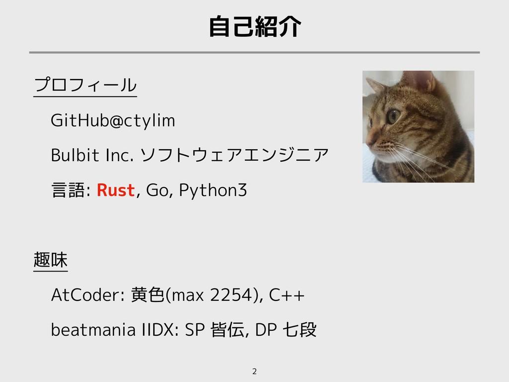 自己紹介 2 プロフィール  GitHub@ctylim  Bulbit Inc. ソフトウェ...