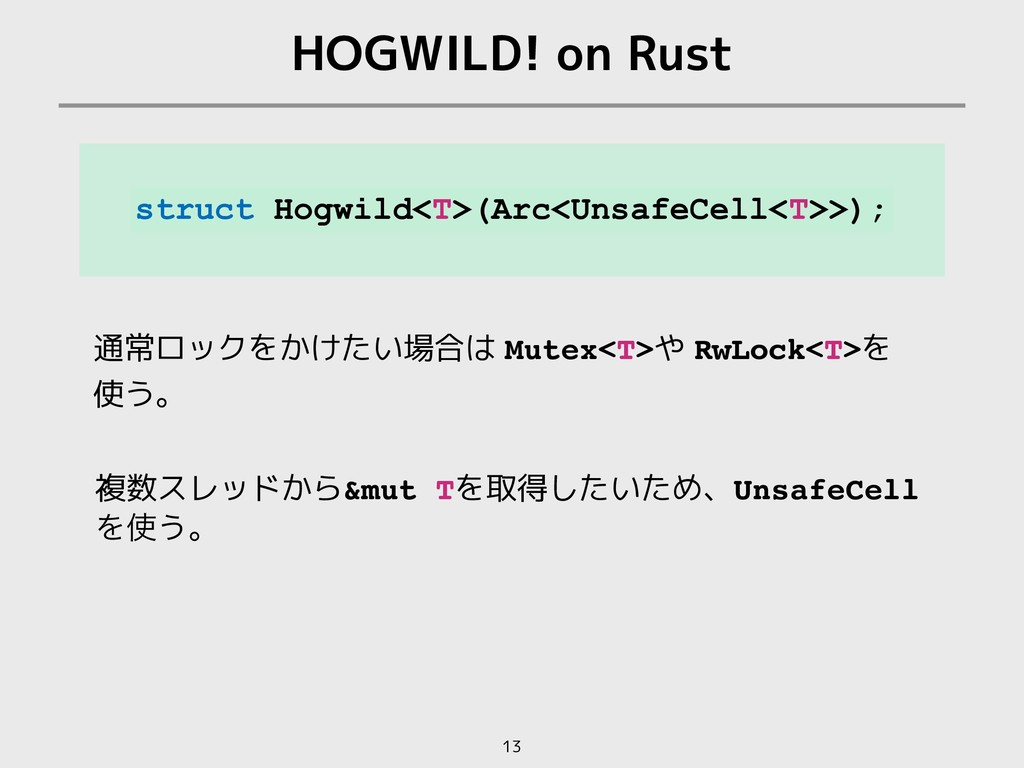 HOGWILD! on Rust 13 struct Hogwild<T>(Arc<Unsaf...