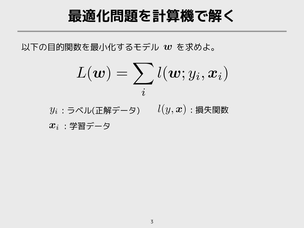 最適化問題を計算機で解く 3 以下の目的関数を最小化するモデル  を求めよ。 xi <late...