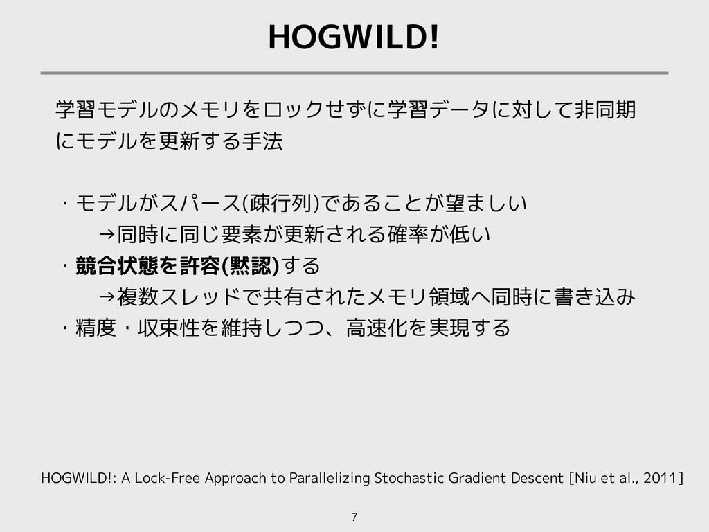 HOGWILD! 学習モデルのメモリをロックせずに学習データに対して非同期 にモデルを更新する...