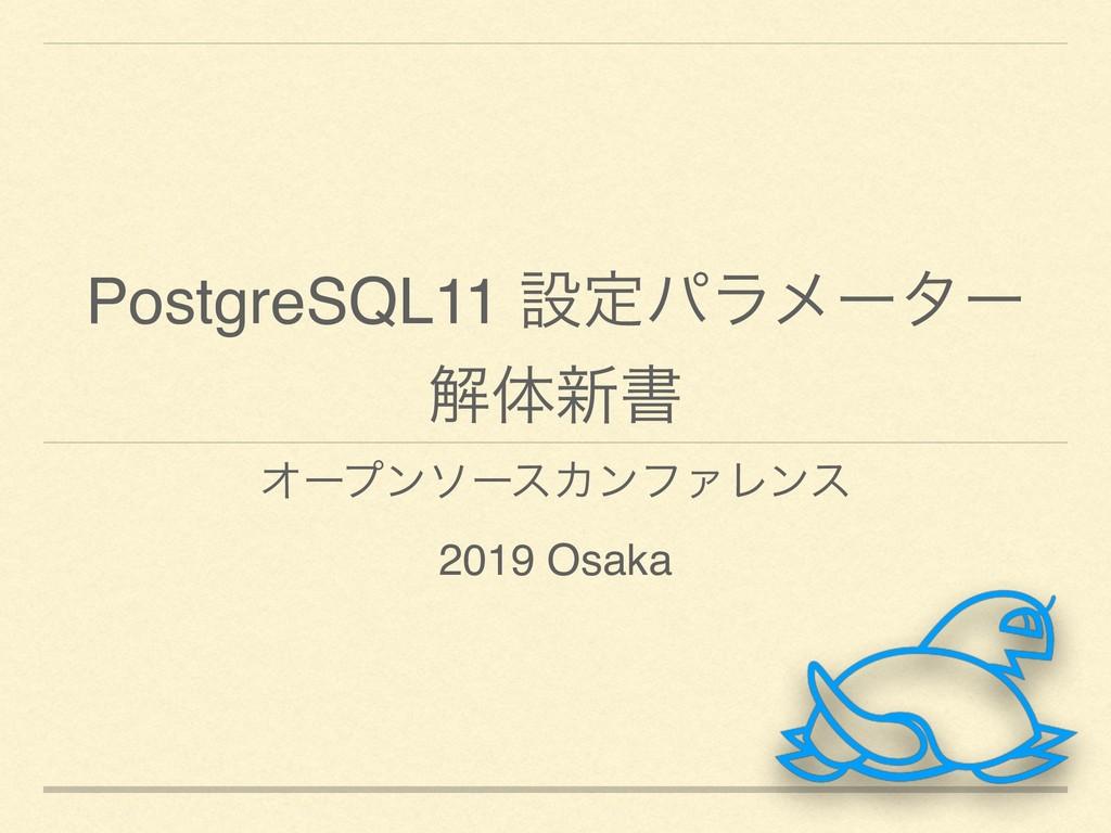 PostgreSQL11 ઃఆύϥϝʔλʔ ղମ৽ॻ ΦʔϓϯιʔεΧϯϑΝϨϯε 2019 ...