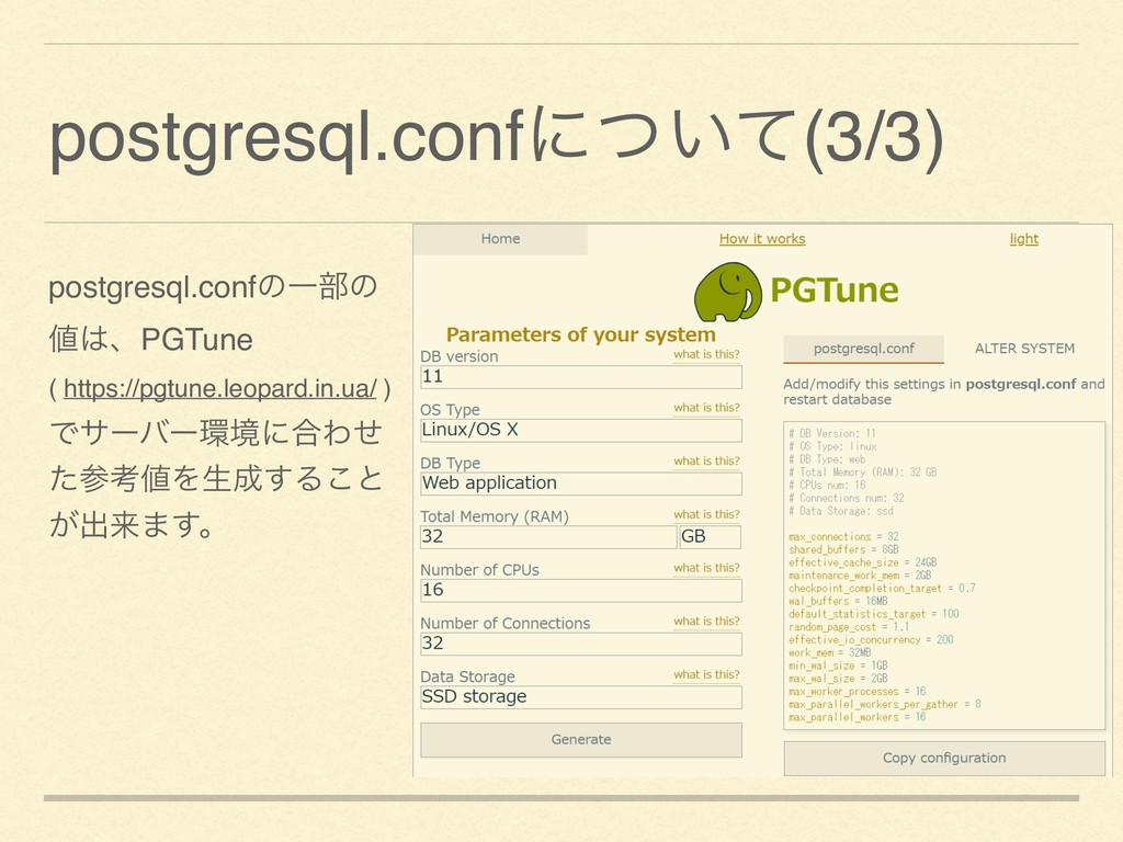 postgresql.confʹ͍ͭͯ(3/3) postgresql.confͷҰ෦ͷ ...