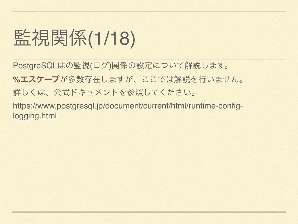ࢹؔ(1/18) PostgreSQLͷࢹ(ϩά)ؔͷઃఆʹ͍ͭͯղઆ͠·͢ɻ %Τ...