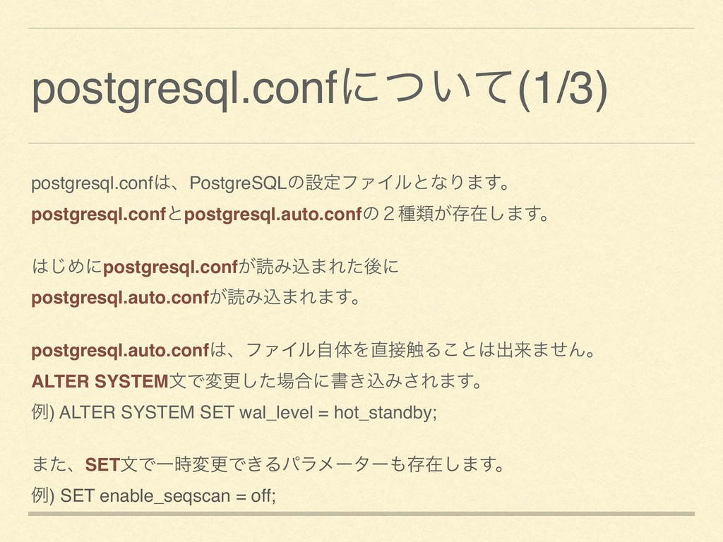 postgresql.confʹ͍ͭͯ(1/3) postgresql.confɺPostg...