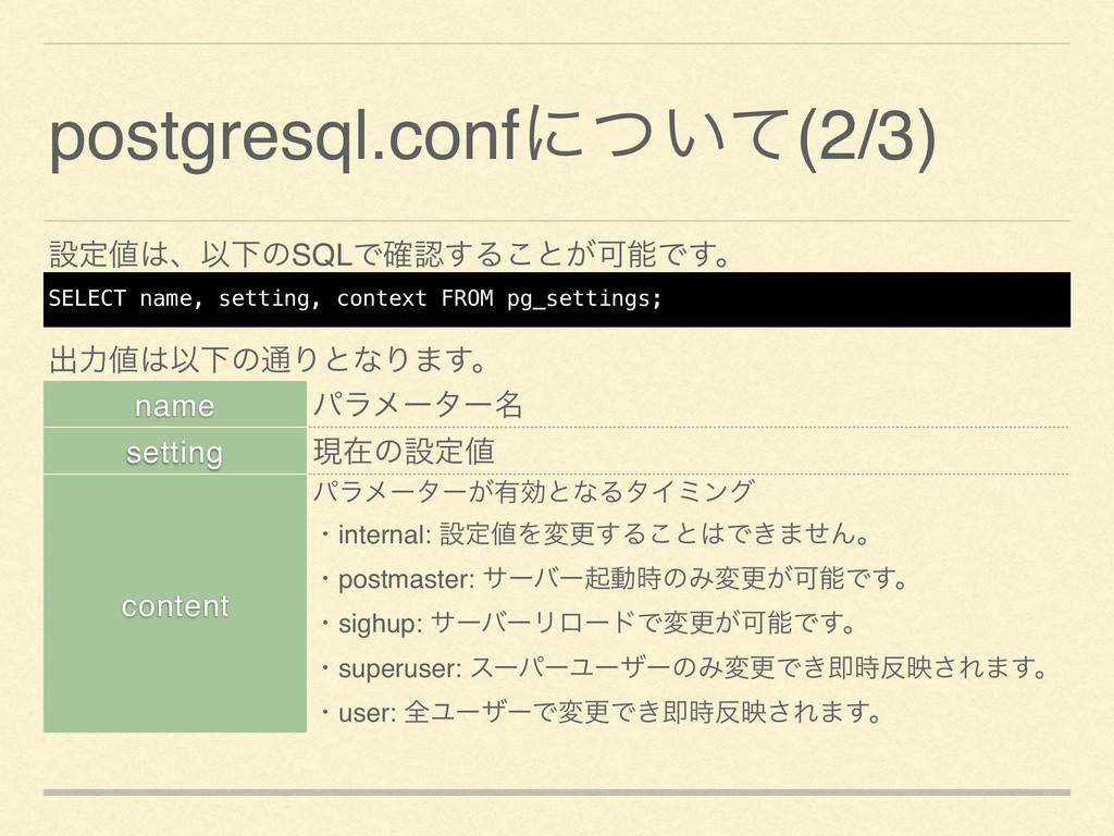 postgresql.confʹ͍ͭͯ(2/3) ઃఆɺҎԼͷSQLͰ֬͢Δ͜ͱ͕ՄͰ...