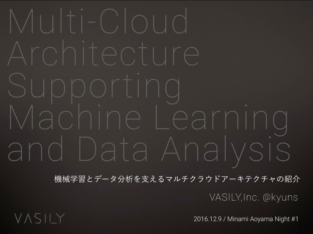 Multi-Cloud Architecture Supporting Machine Lea...