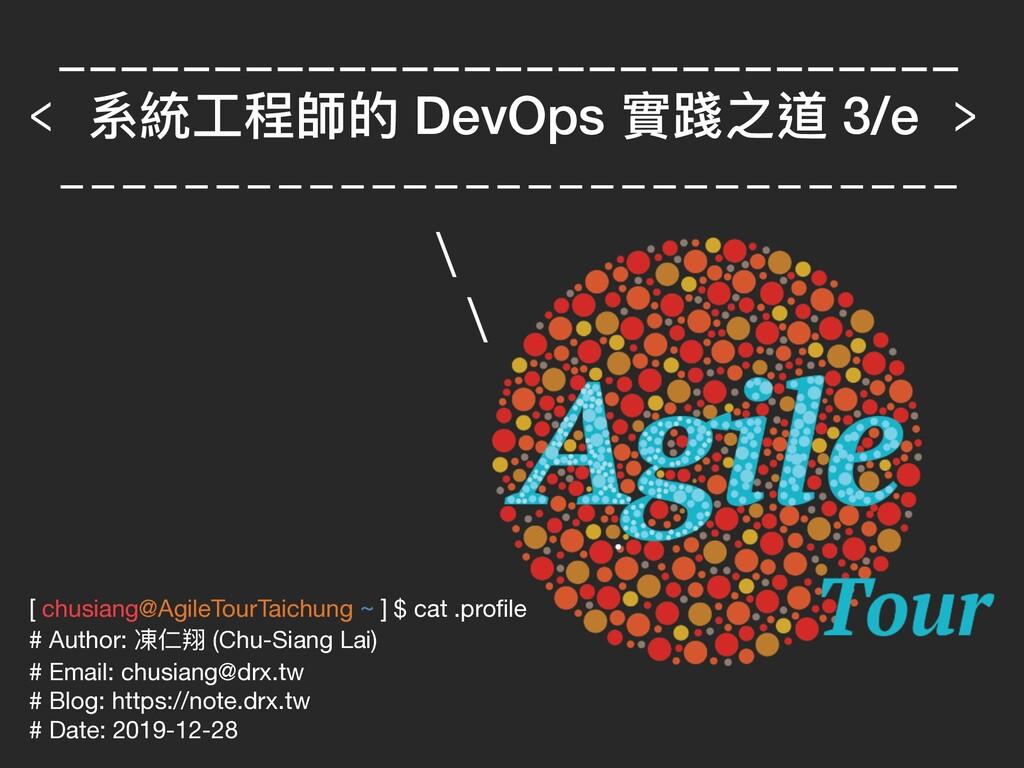 [ chusiang@AgileTourTaichung ~ ] $ cat .profile ...