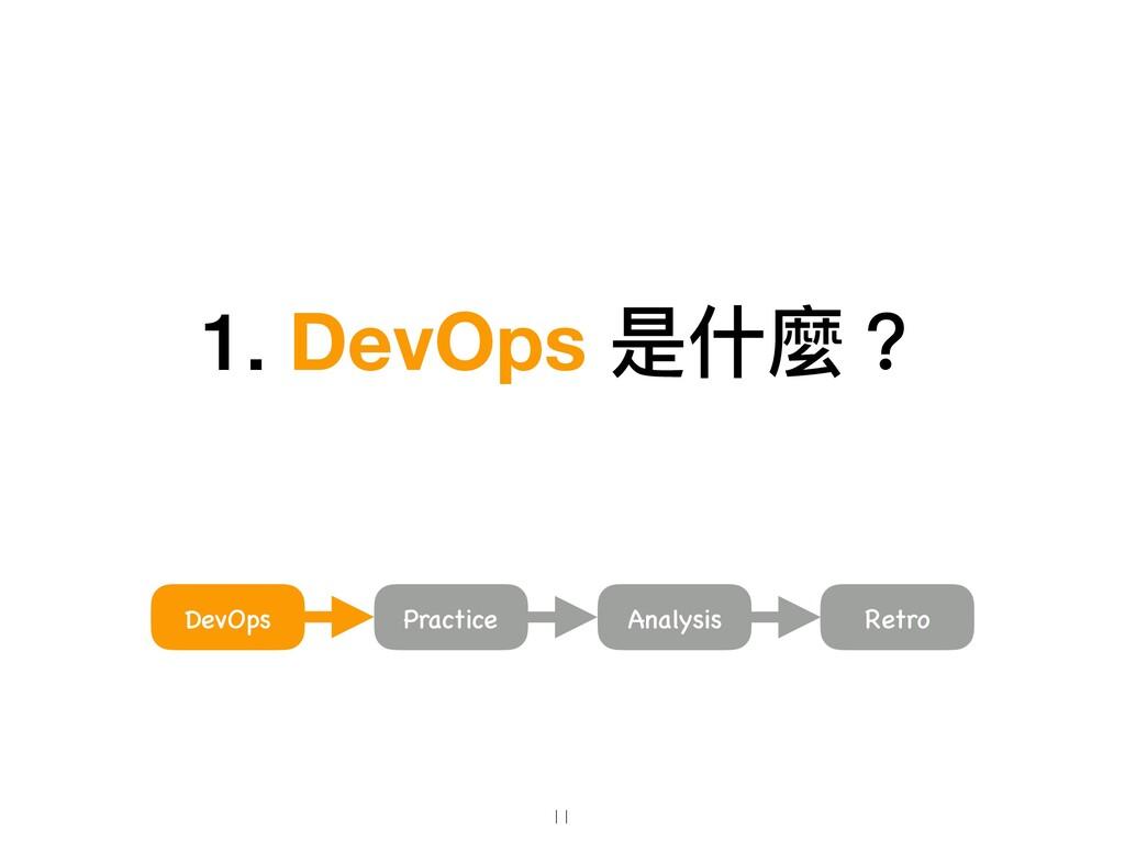 1. DevOps 是什什麼? 11 Analysis DevOps Practice Ret...