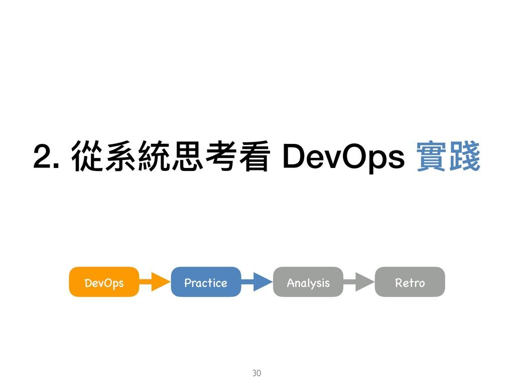 2. 從系統思考看 DevOps 實踐 30 Analysis DevOps Practice...