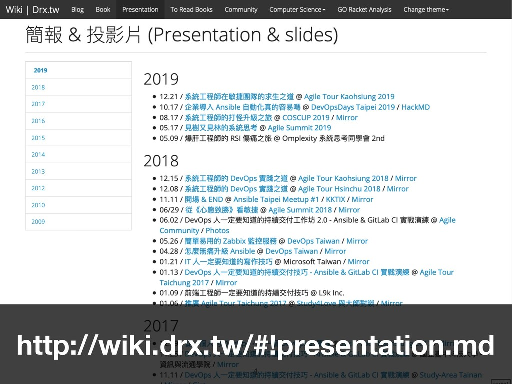 4 http://wiki.drx.tw/#!presentation.md