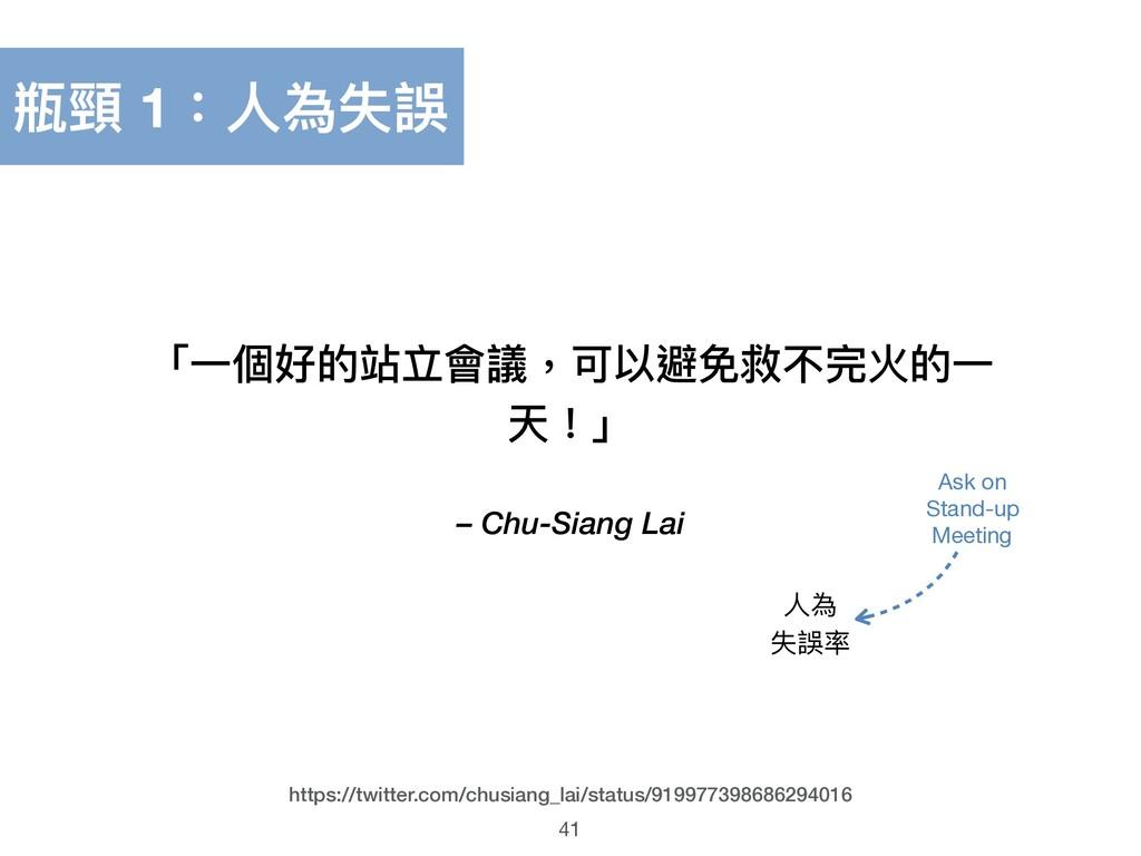 – Chu-Siang Lai 「⼀一個好的站立會議,可以避免救不完火的⼀一 天!」 41 h...