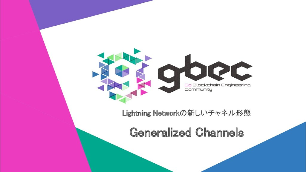 Lightning Networkの新しいチャネル形態  Generalized Chan...