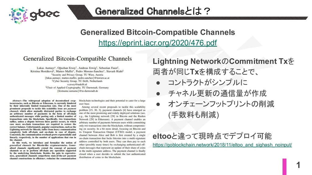1 Generalized Channelsとは? Generalized Bitcoin-...