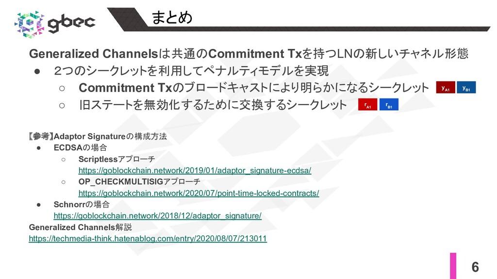 6 まとめ Generalized Channelsは共通のCommitment Txを持つ...