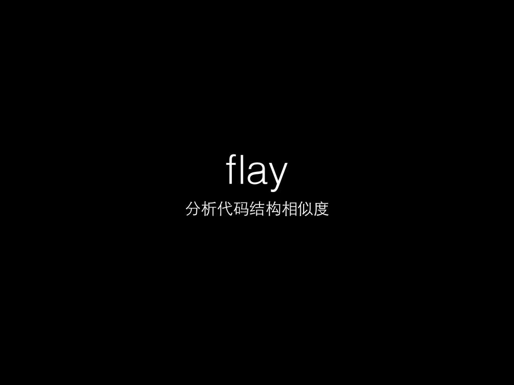 flay 分析代码结构相似度